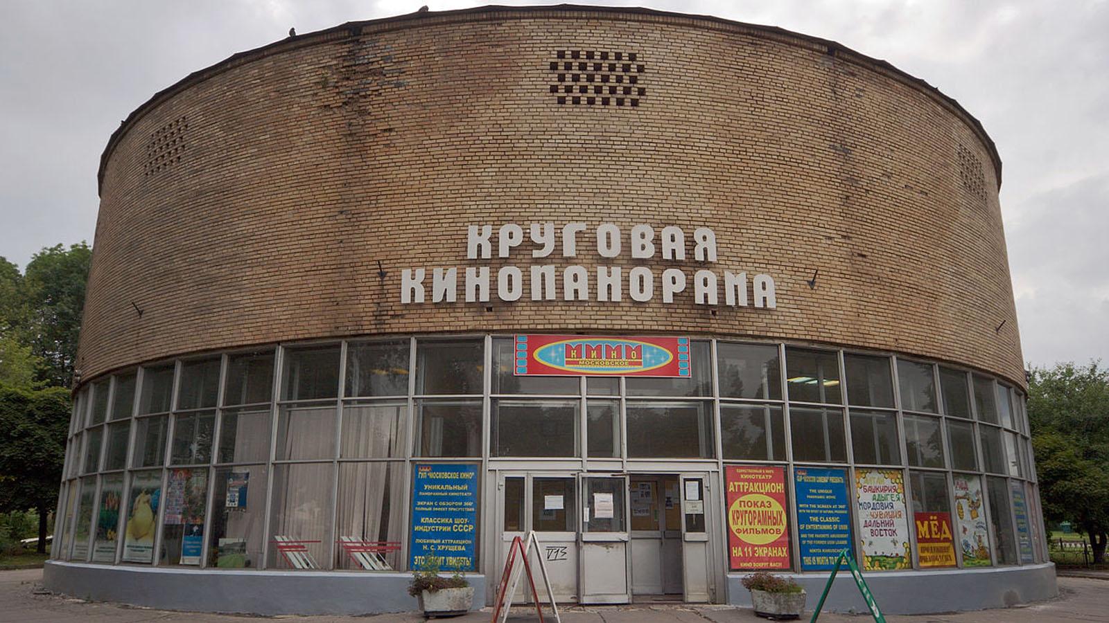 1280px-Russia-Moscow-VVC-KrugovayaKinopanorama-pano.jpg